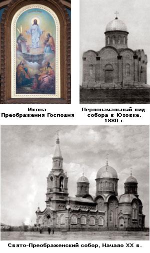 Спасо-Преображенский собор. Начало
