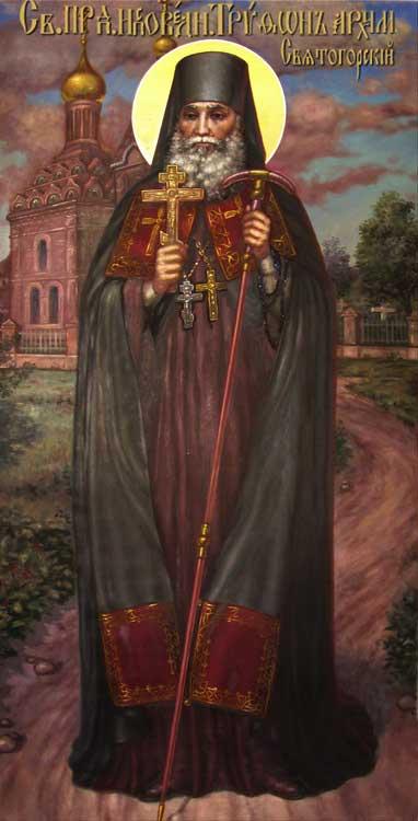 Преподобноисповедник Трифон, архимандрит Святогорский__