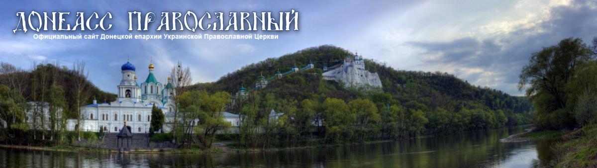 Донбасс Православный
