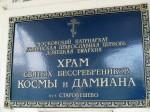 Жители-Старобешево-вознесли-молитвы-ко-святым-Римским-«безмездным-врачам»-29
