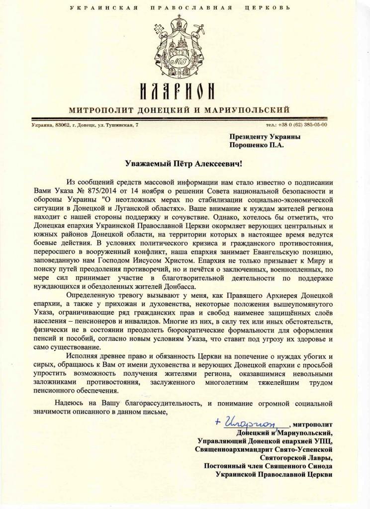 Президенту Украины
